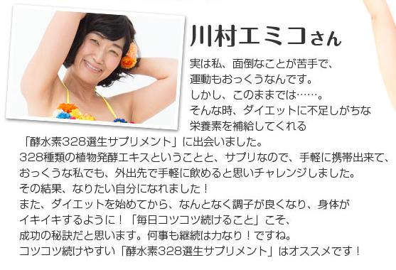 たんぽぽ川村さん口コミ.PNG