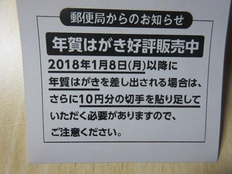 年賀状 値段 安い期間.jpg