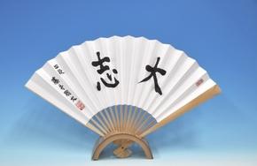 藤井四段扇子.PNG