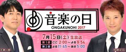 音楽の日2017.PNG
