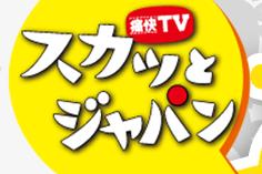 スカッとジャパン節約.PNG