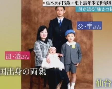 張本智和 チョレイ 中国語.PNG