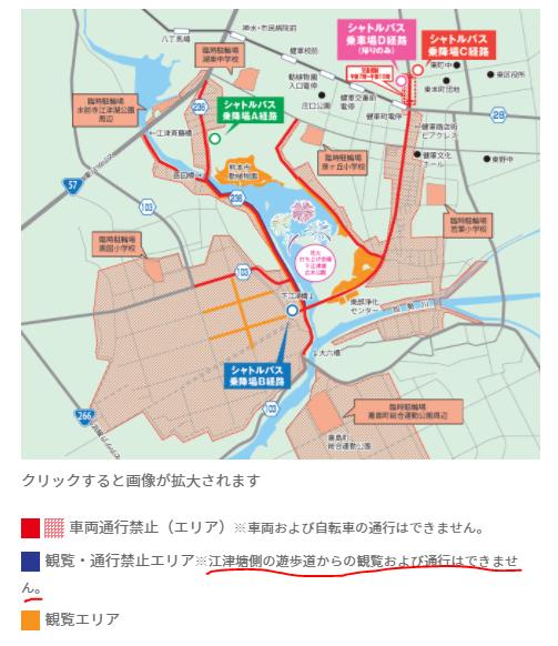 江津湖花火大会観覧エリア(江津塘).PNG